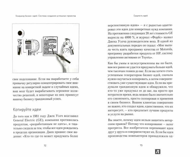 Иллюстрация 1 из 15 для Генератор бизнес-идей.Система создания проектов - Андрей Седнев | Лабиринт - книги. Источник: Лабиринт
