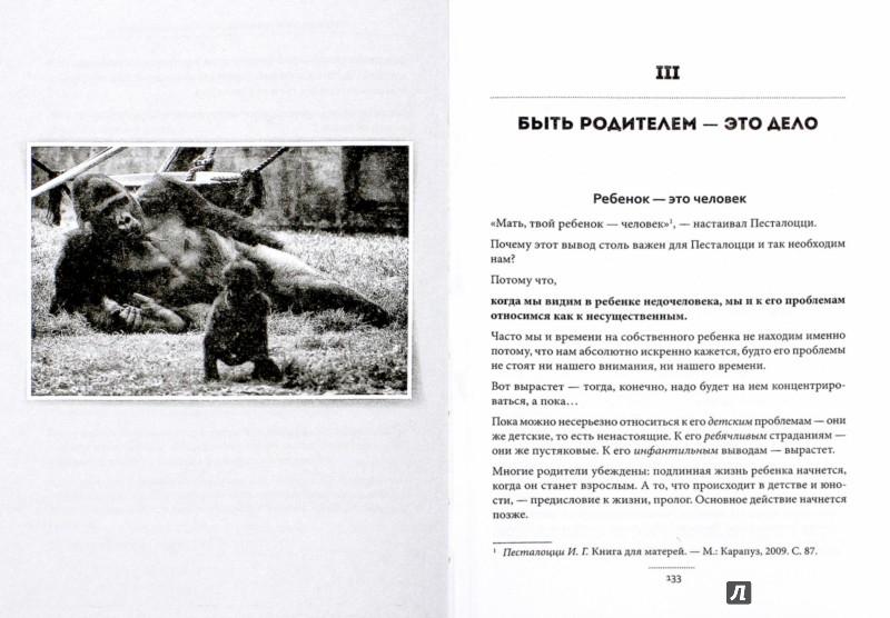 Иллюстрация 1 из 8 для Песталоцци XXI. Книга для умных родителей - Андрей Максимов | Лабиринт - книги. Источник: Лабиринт