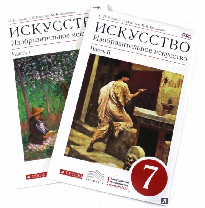 Иллюстрация 1 из 4 для Изобразительное искусство. 7 класс. Учебник. В 2-х частях. Вертикаль. ФГОС - Ломов, Игнатьев, Кармазина | Лабиринт - книги. Источник: Лабиринт