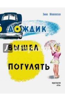 Мошковская Эмма Эфраимовна » Дождик вышел погулять