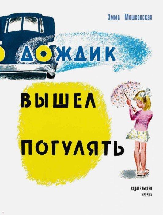 Иллюстрация 1 из 40 для Дождик вышел погулять - Эмма Мошковская | Лабиринт - книги. Источник: Лабиринт