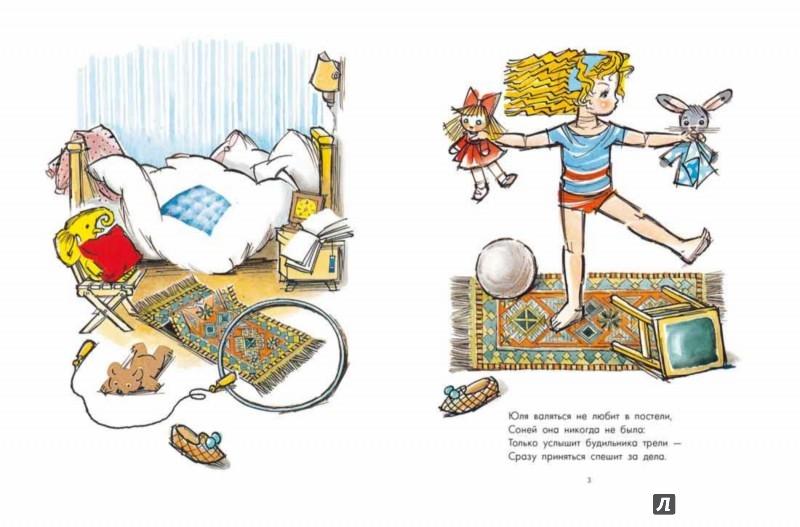 Иллюстрация 1 из 51 для Юля-чистюля - Михаил Пляцковский | Лабиринт - книги. Источник: Лабиринт