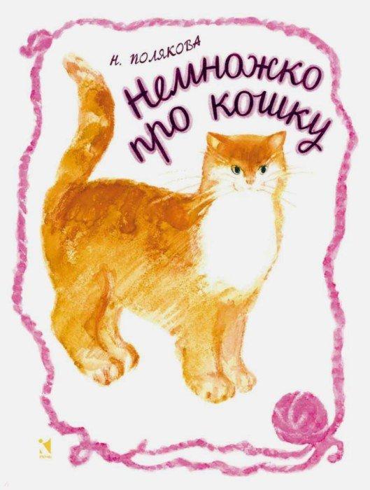 Иллюстрация 1 из 51 для Немножко про кошку - Надежда Полякова   Лабиринт - книги. Источник: Лабиринт