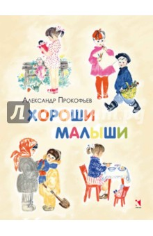 Прокофьев Александр Андреевич » Хороши малыши