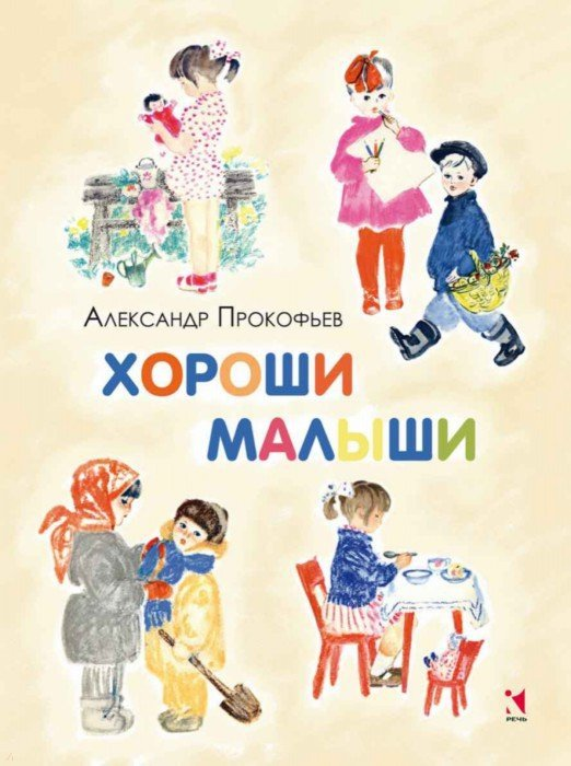 Иллюстрация 1 из 82 для Хороши малыши - Александр Прокофьев | Лабиринт - книги. Источник: Лабиринт
