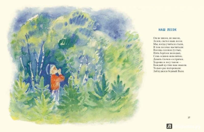 Иллюстрация 4 из 82 для Хороши малыши - Александр Прокофьев | Лабиринт - книги. Источник: Лабиринт