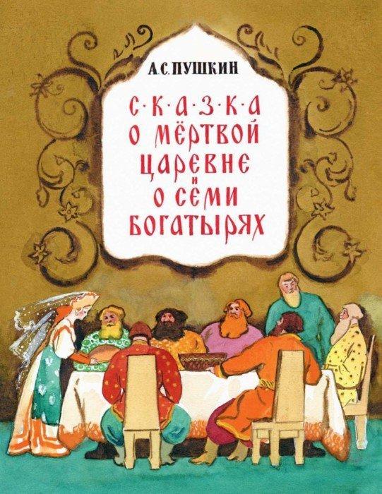 Иллюстрация 1 из 79 для Сказка о мёртвой царевне и семи богатырях - Александр Пушкин | Лабиринт - книги. Источник: Лабиринт