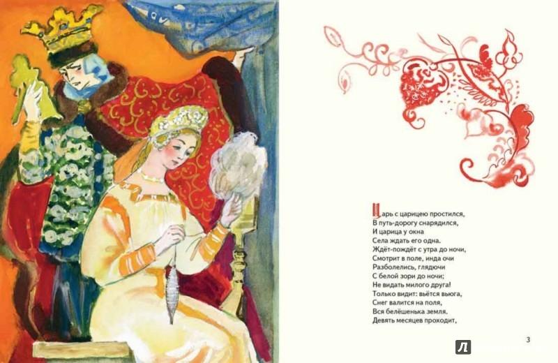 Иллюстрация 1 из 78 для Сказка о мёртвой царевне и семи богатырях - Александр Пушкин   Лабиринт - книги. Источник: Лабиринт