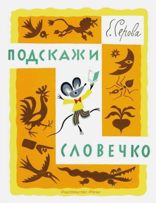 Иллюстрация 1 из 37 для Подскажи словечко - Екатерина Серова | Лабиринт - книги. Источник: Лабиринт