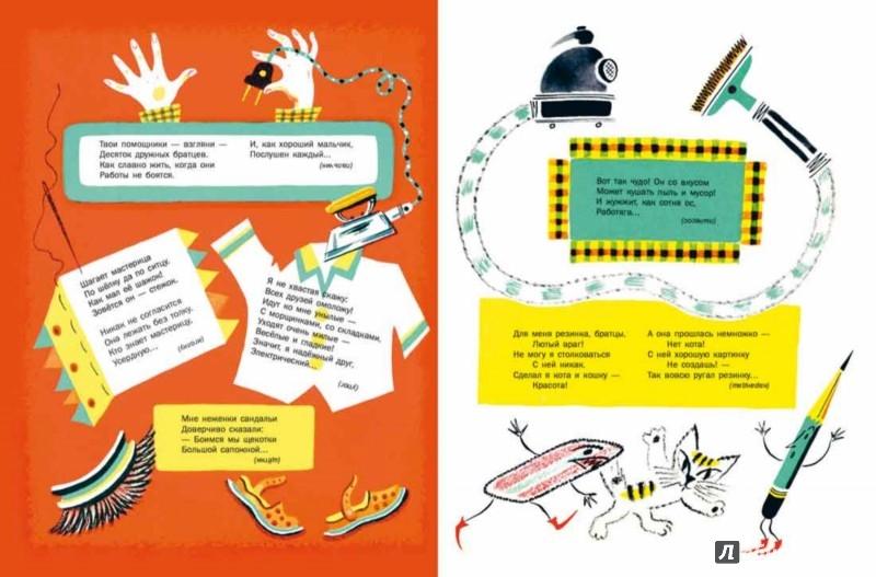 Иллюстрация 1 из 36 для Подскажи словечко - Екатерина Серова | Лабиринт - книги. Источник: Лабиринт