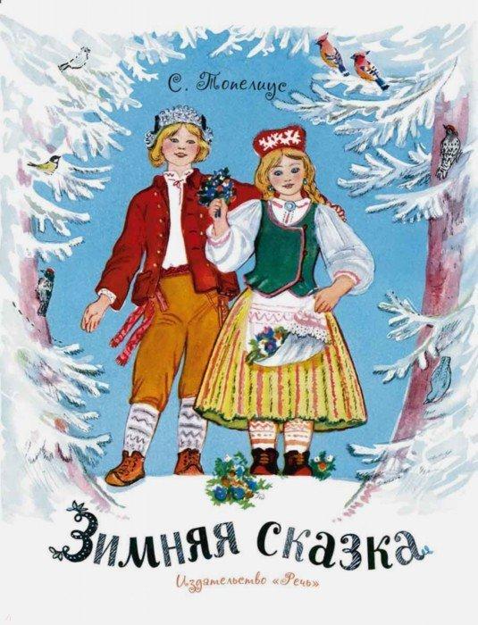Иллюстрация 1 из 38 для Зимняя сказка - Сакариас Топелиус | Лабиринт - книги. Источник: Лабиринт