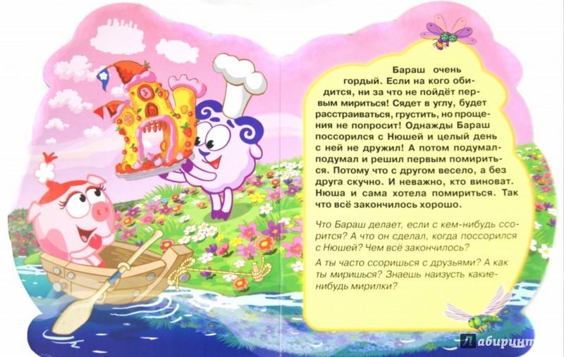 Иллюстрация 1 из 14 для Смешарики. Бараш | Лабиринт - книги. Источник: Лабиринт