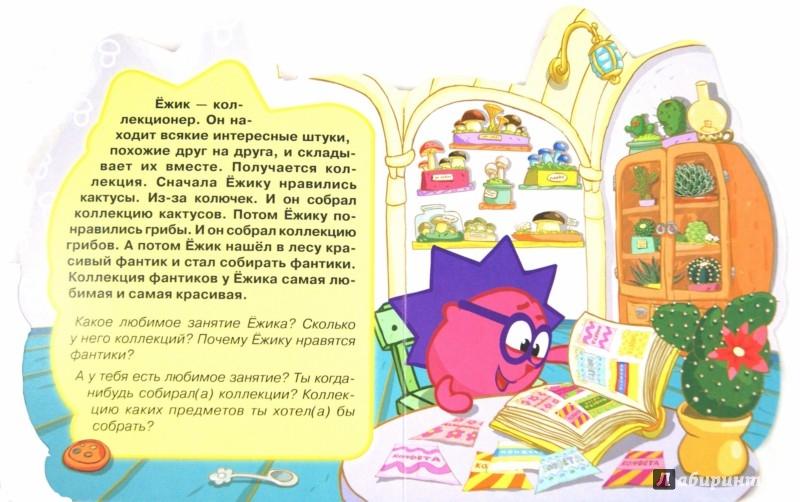 Иллюстрация 1 из 11 для Смешарики. Ежик | Лабиринт - книги. Источник: Лабиринт