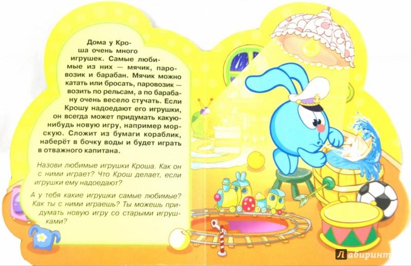 Иллюстрация 1 из 16 для Смешарики. Крош | Лабиринт - книги. Источник: Лабиринт