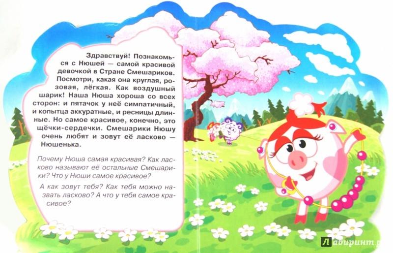 Иллюстрация 1 из 7 для Смешарики. Нюша | Лабиринт - книги. Источник: Лабиринт