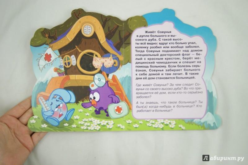 Иллюстрация 1 из 12 для Смешарики. Совунья | Лабиринт - книги. Источник: Лабиринт