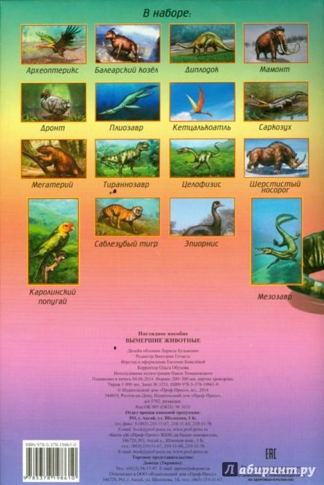 Иллюстрация 1 из 5 для Наглядное пособие А4. Вымершие животные | Лабиринт - книги. Источник: Лабиринт