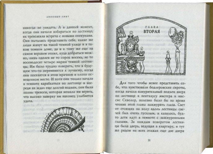 Иллюстрация 1 из 20 для Липовый лифт - Лемони Сникет | Лабиринт - книги. Источник: Лабиринт