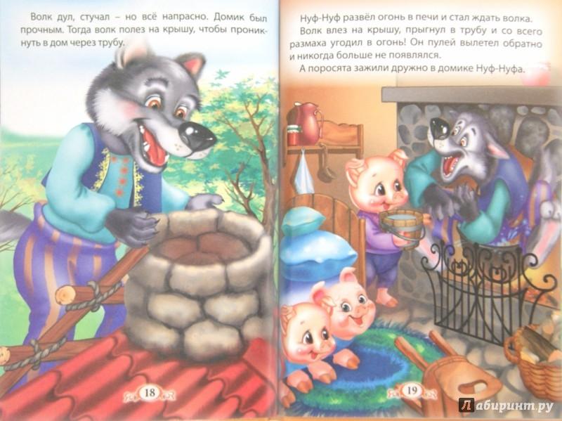 Иллюстрация 1 из 23 для Три любимых сказки. Волк и семеро козлят | Лабиринт - книги. Источник: Лабиринт