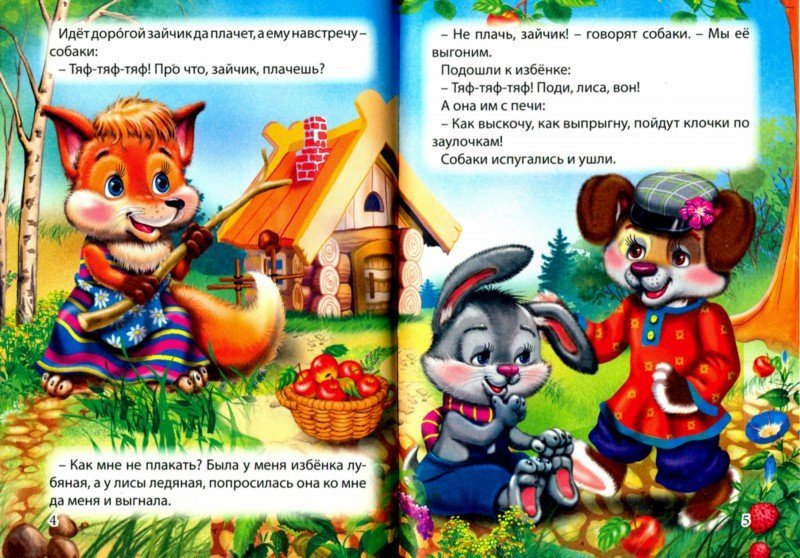 Иллюстрация 1 из 6 для Три любимых сказки. Заюшкина избушка   Лабиринт - книги. Источник: Лабиринт