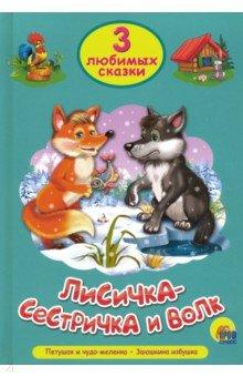 Три любимых сказки. Лисичка-сестричка и волк