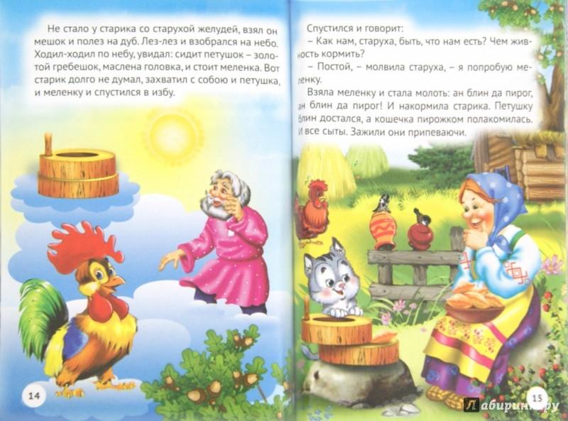 Иллюстрация 1 из 8 для Три любимых сказки. Лисичка-сестричка и волк | Лабиринт - книги. Источник: Лабиринт