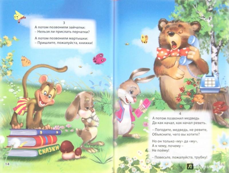 Иллюстрация 1 из 19 для Три любимых сказки. Муха-Цокотуха - Корней Чуковский | Лабиринт - книги. Источник: Лабиринт