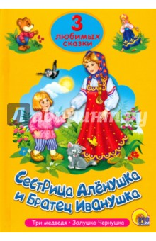 Три люб.сказки Сестрица Аленушка и братец Иванушка