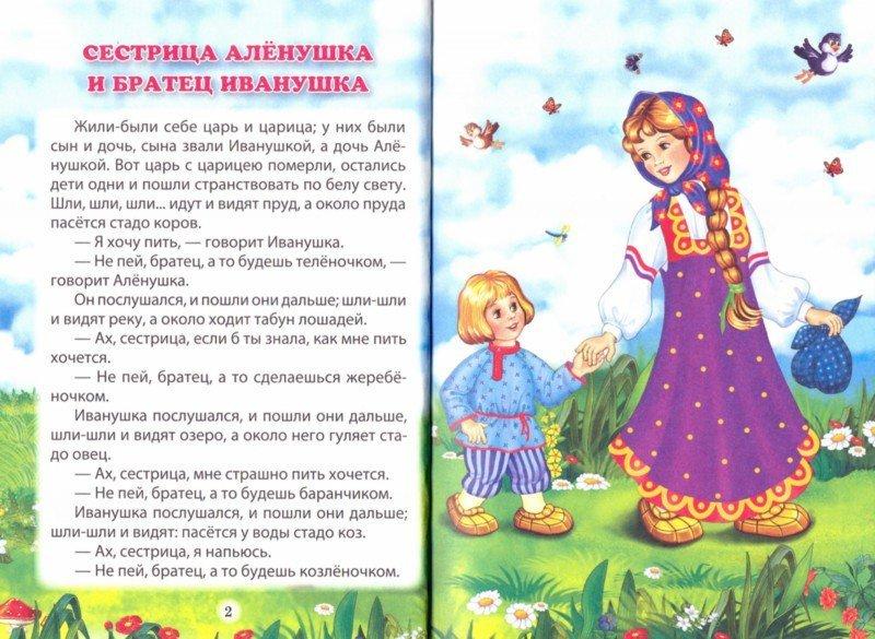 Иллюстрация 1 из 24 для Три люб.сказки Сестрица Аленушка и братец Иванушка | Лабиринт - книги. Источник: Лабиринт