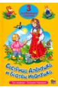 Три любимых сказки. Сестрица Аленушка и братец Иванушка