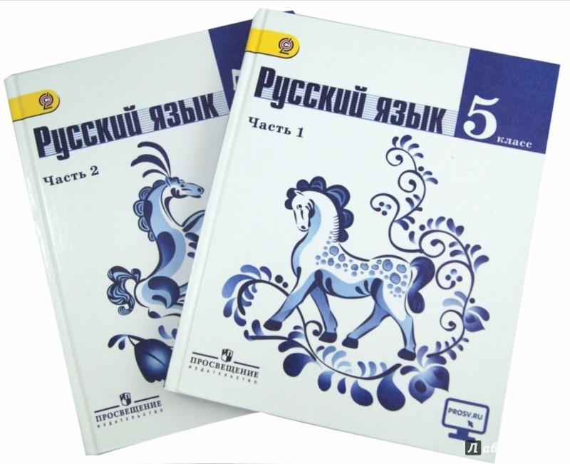 русский язык пятый класс 2 часть гдз