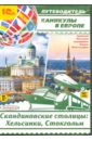 Каникулы в Европе. Скандинавские столицы: Хельсинки, Стокгольм (CDmp3). Калинина Е., Слепенкова Е.