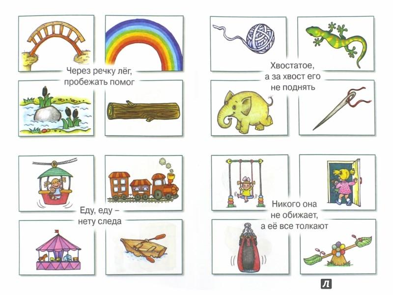 Иллюстрация 1 из 15 для Еду, еду, нету следа | Лабиринт - книги. Источник: Лабиринт