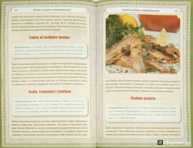 Иллюстрация 1 из 9 для Аппетитное жаркое, гуляш, кулеш, солянки, плов, рагу и другие блюда в горшочках | Лабиринт - книги. Источник: Лабиринт