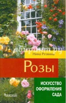 Розы фитон