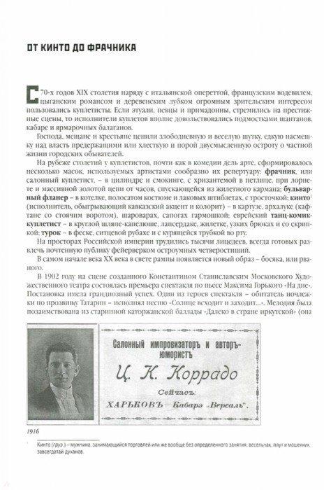 Иллюстрация 1 из 9 для Песни и развлечения эпохи НЭПа (+CDmp3) - Максим Кравчинский | Лабиринт - книги. Источник: Лабиринт
