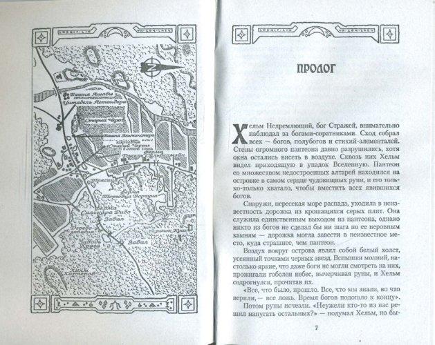 книгу сербжинской долина теней3