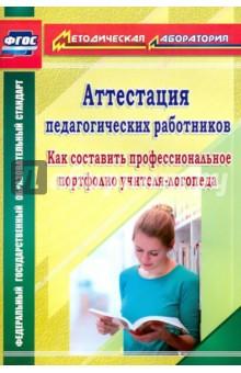 Аттестация педагогических работников. Как составить проф. портфолио учителя-логопеда. ФГОС