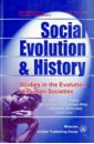 Bondarenko Dmitry M., Gratz Tilo, Scalnic Petr Social Evolution and History. Volume 13. Number 2