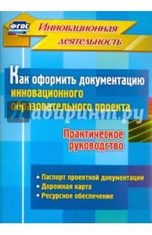 Как оформить документацию инновационного образовательного проекта. Практическое руководство. ФГОС коровин в конец проекта украина