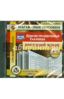 Русский язык. 10-11 классы. Демонстрационные таблицы. ФГОС (CD)