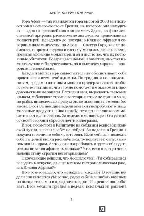 Иллюстрация 1 из 18 для Диета Святой горы Афон - Стори, Тодд, Стори | Лабиринт - книги. Источник: Лабиринт