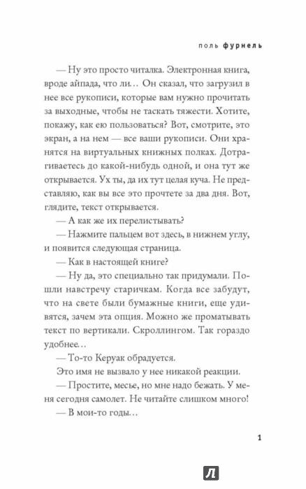 Иллюстрация 1 из 22 для Читалка - Поль Фурнель | Лабиринт - книги. Источник: Лабиринт