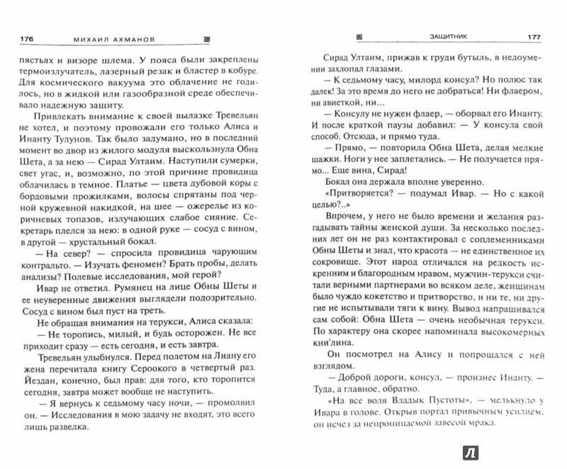 Иллюстрация 1 из 6 для Защитник - Михаил Ахманов | Лабиринт - книги. Источник: Лабиринт