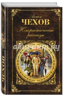 Юмористические рассказы махотин с а первое апреля сборник юмористических рассказов и стихов