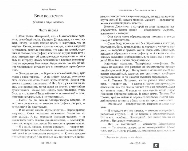 Иллюстрация 1 из 35 для Юмористические рассказы - Антон Чехов | Лабиринт - книги. Источник: Лабиринт