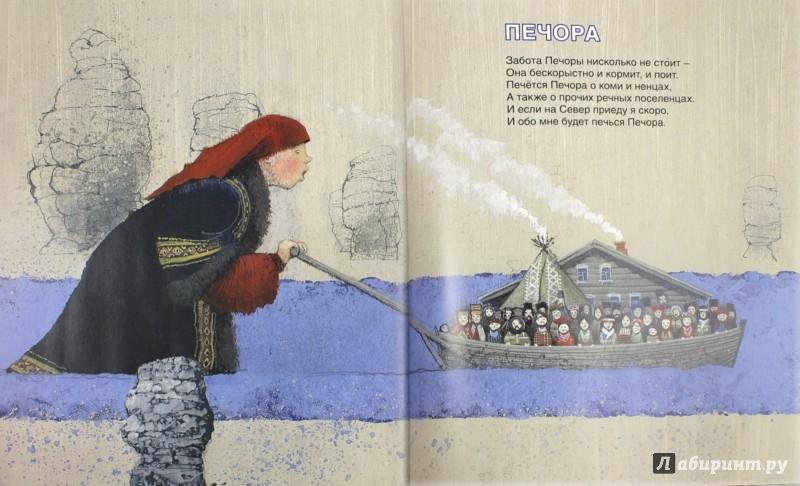 Иллюстрация 1 из 68 для Речка, речка, где твой дом? - Анастасия Орлова | Лабиринт - книги. Источник: Лабиринт
