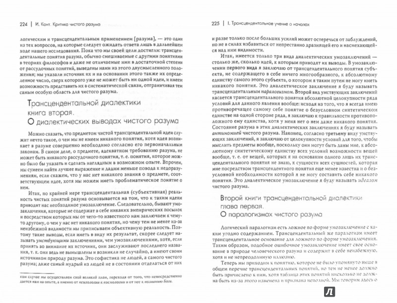 Иллюстрация 1 из 11 для Критика чистого разума - Иммануил Кант | Лабиринт - книги. Источник: Лабиринт