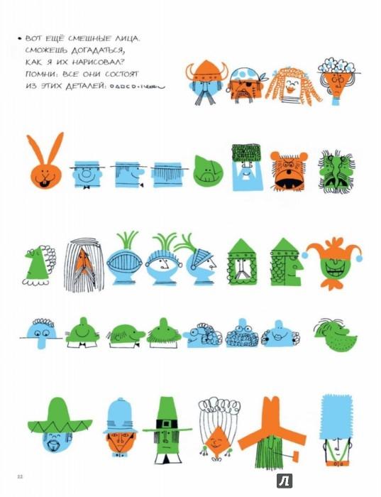 Иллюстрация 1 из 37 для Смешные лица - Эд Эмберли | Лабиринт - книги. Источник: Лабиринт
