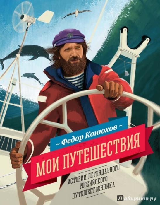 Иллюстрация 1 из 21 для Мои путешествия - Федор Конюхов | Лабиринт - книги. Источник: Лабиринт